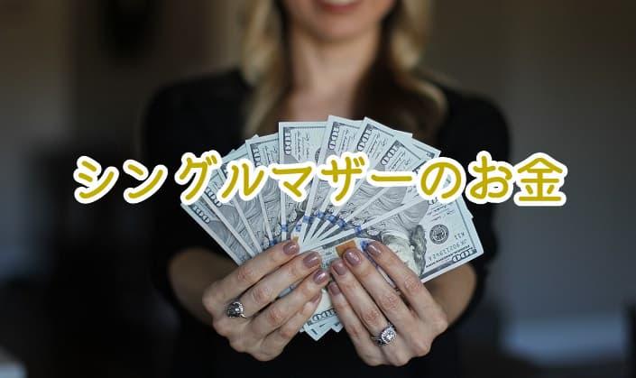 シンママのお金