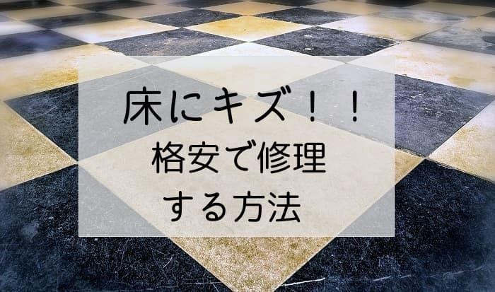 床のキズを安く修理