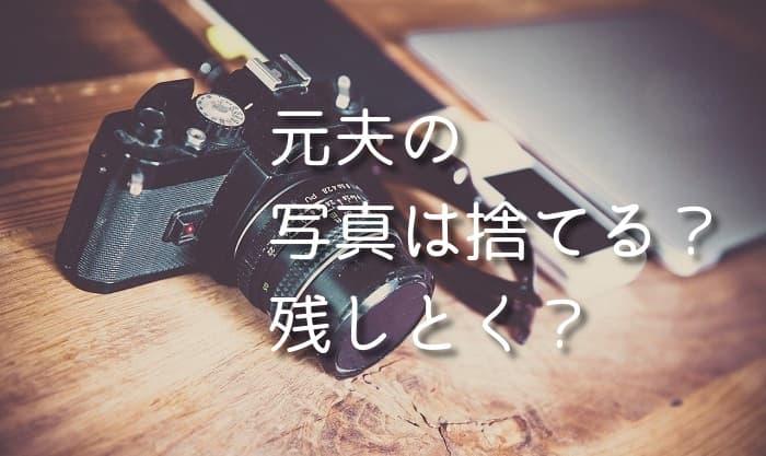 元夫の写真の処分方法